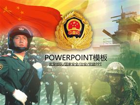 武警部队国家安全治安党建免费的动画PPT模板