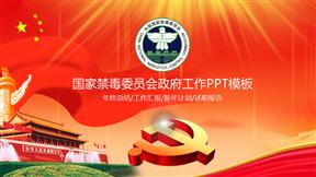 国家禁毒委员会政府工作汇报模板动画PPT