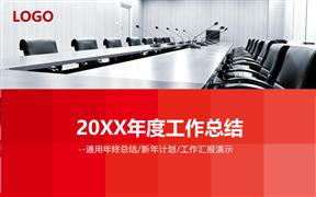 红色会议室工作计划年终总结动画PPT模板的制作