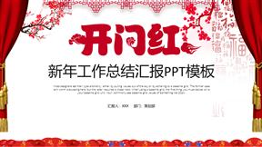 开门红新年工作总结汇报定制动画PPT模板
