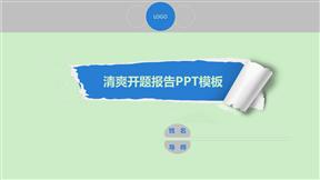 清爽课题开题报告模板精致动画PPT模板