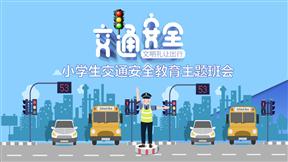 交通安全教育班会模板好看的课件动画PPT模板