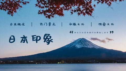 日本印象ppt幻灯片课件模板