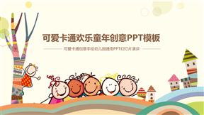 可爱卡通儿童教育说课模板高端动画PPT模板