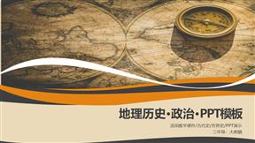 复古指南针历史地理课件模板动画PPT最新模板