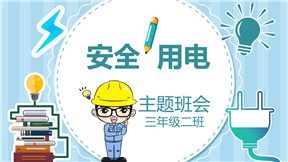 安全用电主题班会模板简单动画PPT模板