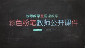 彩色粉笔教学说课模板动画PPT模版免费