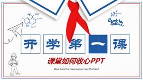 红领巾开学第一课模板免费的动画PPT模板哪里有