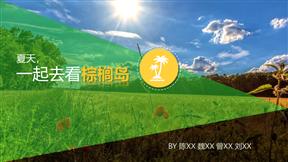 旅游产品项目设计报告模板简单动画PPT模板