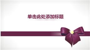 礼物礼盒礼品幻灯片模板动画PPT简易模板