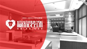 室内设计装修公司介绍模板动画PPT模板演示