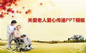 关爱老人爱心传递活动策划免费的动画PPT模板