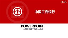 中国工商银行总结汇报模板幻灯片模版