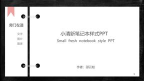 简约创意活页笔记本模板简洁动画PPT模板