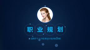 时尚绚蓝大学生职业生涯规划幻灯片设计模板