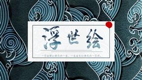创意日本日式设计模板最新动画PPT模板