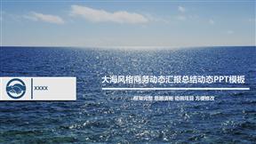 简约蓝色海面动态工作计划年终工作汇报总结好看的幻灯片模板