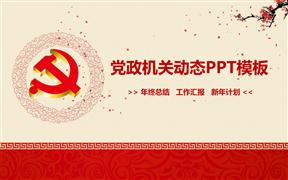 大气红色党政机关工作总结汇报动画PPT模板套用
