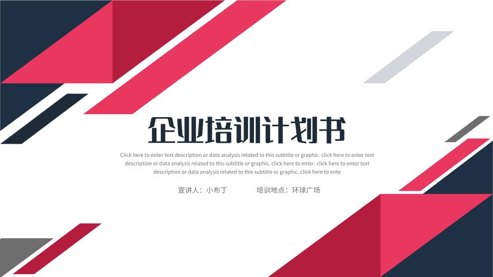 红蓝色商务风企业培训计划书ppt幻灯片课件模板