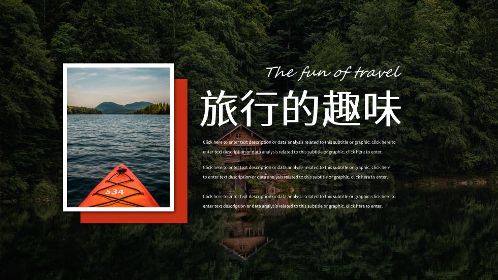旅行相册摄影摄像图片展示最新动画PPT模板