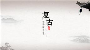 简约淡雅古典中国风模板免费动画PPT模板大全