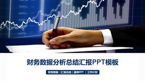 财务会计数据分析汇报模板套用动画PPT模板