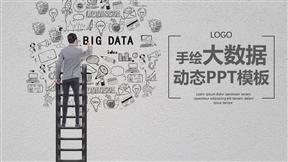互联网网络大数据模板免费的动画PPT模板