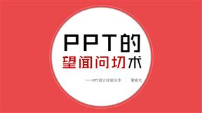 专业er设计经验分享动画PPT免费模板