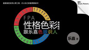性格色彩分析读书笔记模板动画PPT大全