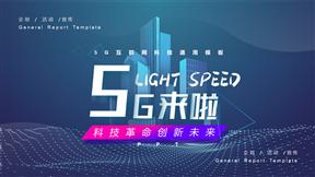 科技风5G网络主题模板模板动画PPT大全