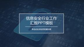 网络信息安全工作汇报模板动画PPT模板