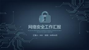 网络安全工作汇报模板动画PPT商务模板