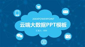 网络科技云端大数据模板简洁动画PPT模板
