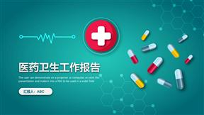 医药医疗卫生工作汇报模板精致的动画PPT模板