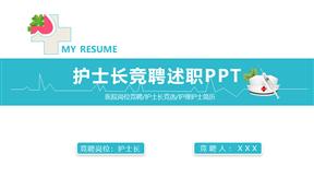 护士护理护士长竞聘述职模板动画PPT简易模板
