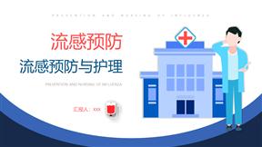 流感预防与护理模板高级动画PPT模板