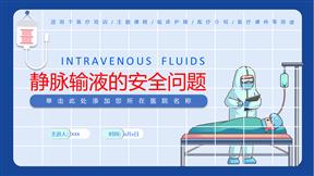 静脉输液的安全问题模板好看的幻灯片模板