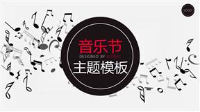 音乐会音乐节主题模板免费的动画PPT模板哪里有