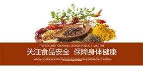 食品安全健康食物模板幻灯片模版