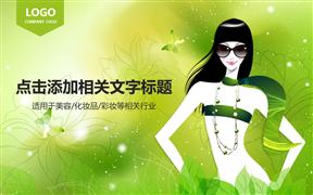 绿色少女服饰美容美妆瘦身通用简洁大气动画PPT模板