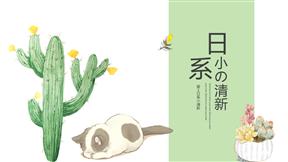 水彩仙人掌植物日系小清新模板动画PPT模板简洁