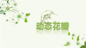 绿色淡雅动态幻灯片模板最新动画PPT模板