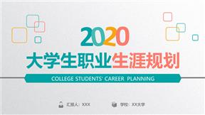 精美大学生职业生涯规划模板精致的动画PPT模板