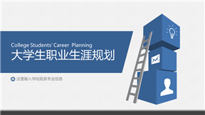 蓝色大学生职业生涯规划模板高端动画PPT模板