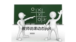 教育教学课程设计教师说课动画PPT最新模板