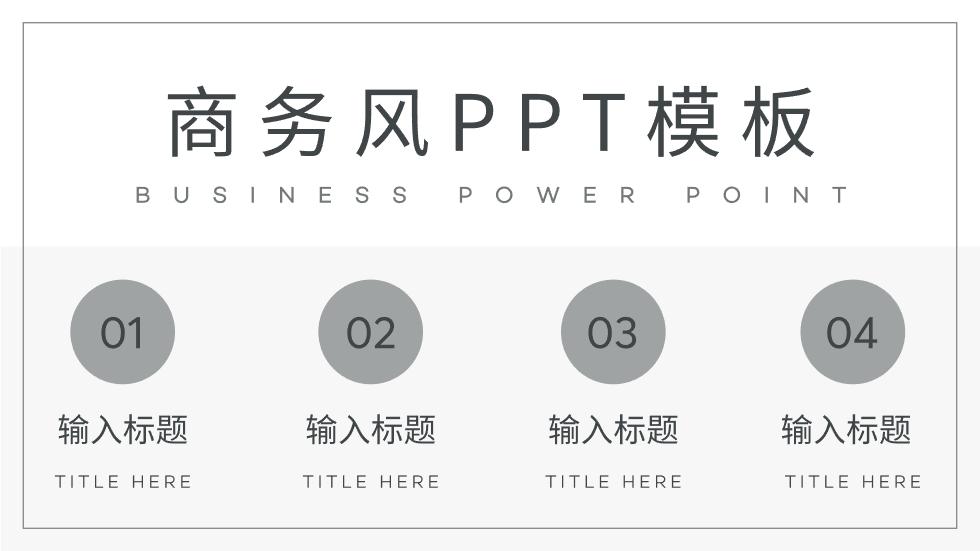 商务风PPT模板动画PPT模板设计