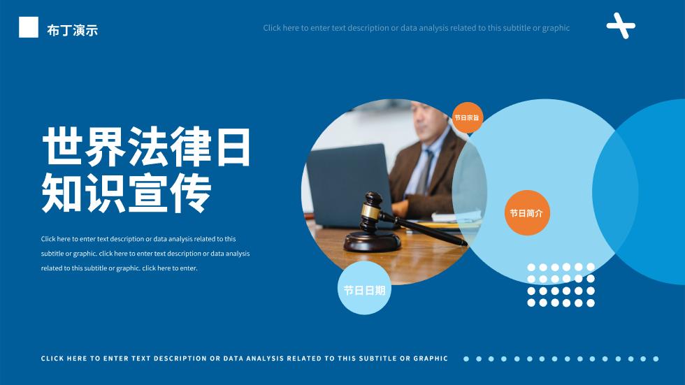 商务风蓝色世界法律日知识宣传动画PPT动态模板简洁