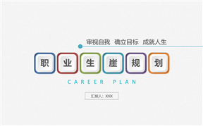 简约时尚大学生职业生涯规划简单动画PPT模板