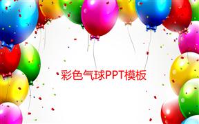 彩色气球儿童成长教育教学课件怎么制作动画PPT模板