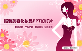 粉色少女服饰美容美妆通用简洁大气动画PPT模板